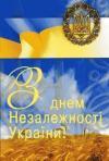 O povo ucraniano comemorará o 19º Aniversário da Independência da Ucrânia